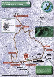 中部北陸自然人行道(日本國)