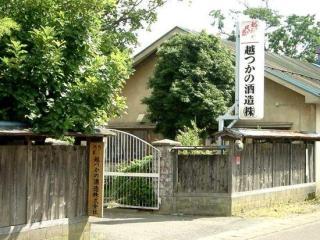 越つかの酒造(株)/「代々泉」