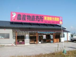 東港観光農園 農産物直売所