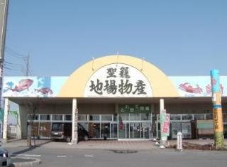 聖籠地場物産館