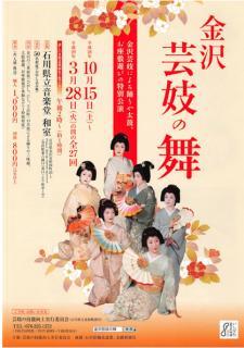 金沢芸妓の舞
