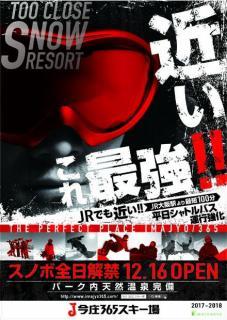 Imajo 365 Ski Area★18402ca3470057801