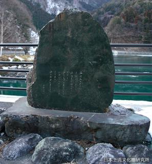 田中冬天2紀念碑