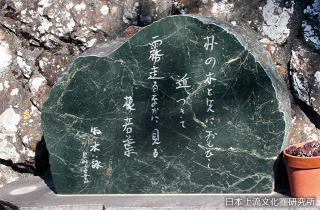 Bokusui Wakayama monument★45203aj2200024144