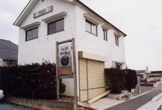 コゲラの里工房