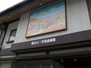 熊谷元一写真童画館