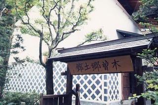 木曽郷土館