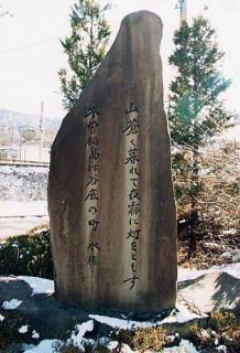 太田水穂歌碑