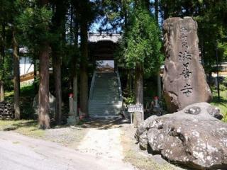 仏眼山法善寺
