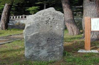 山田温泉の句碑・歌碑群