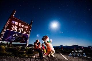 志賀高原天空フェス -2019天翔る夜空の煌めき-
