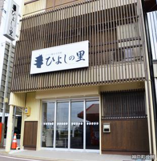 "godo觀光交流邸宅""hiyoshino家鄉"""