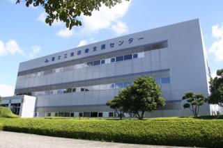 静岡県工業技術研究所富士工業技術支援センター