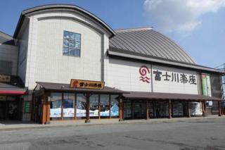 富士川楽座(わいわい劇場・富士川体験館どんぶら・戸塚洋二ニュートリノ館)