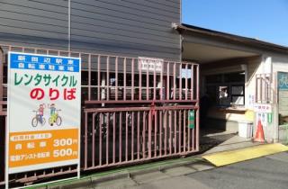 新田辺駅東自転車駐車場