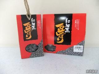 和知黒豆しぼり