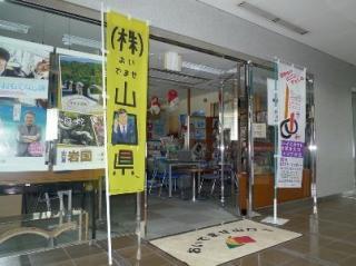 山口県大阪営業本部
