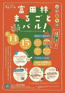富田林まるごとバル(とんバル)