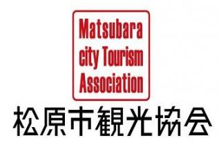 松原市観光協会