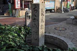 長尾街道(大阪府松原市)