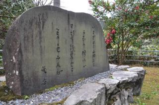 齋藤茂吉鴨山記念館