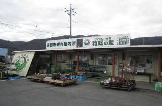 赤磐市観光案内所兼特産品販売所「稚媛の里」