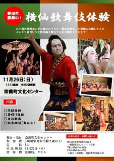 橫仙歌舞伎體験參加者募集中!