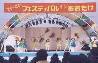 【2020年中止】コイ・こいフェスティバル・イン・おおたけ