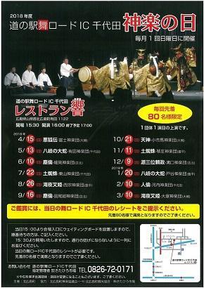 Road Station Mai Road IC Chiyoda, Day of Kagura