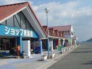 ショップ青海島