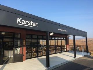 Mine秋吉台ジオパークセンター「Karstar」
