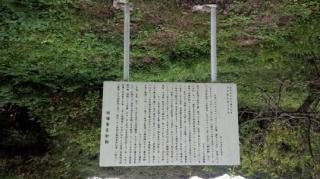 楢崎家屋敷跡