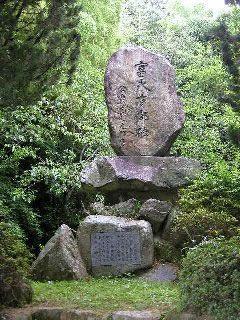 富永有隣の碑