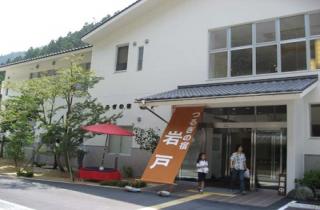 つるぎの宿 岩戸(郷土料理店)