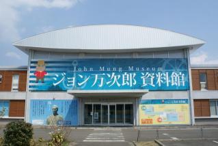 ジョン万次郎資料館