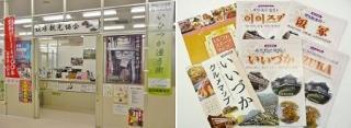 飯冢觀光協會