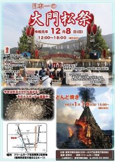 日本一の大門松祭