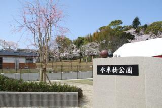 水車橋公園