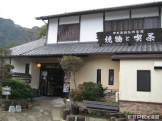 伊万里鍋島焼会館