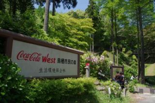 コカ・コーラボトラーズジャパン鳥栖市民の森