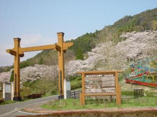 大津山公園