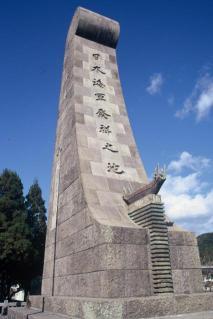日本海軍発祥の碑