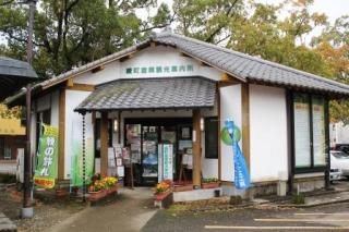 綾町産業観光案内所