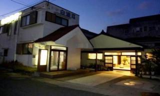 旅館白波荘