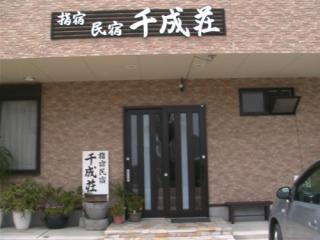 民宿 千成荘
