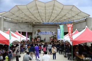 恩納村產業節