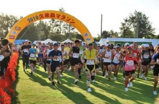 【中止】久米島マラソン2020