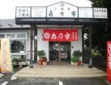 喜乃字本店