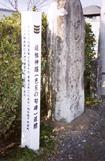 芭蕉の句碑(道祖神路の碑)