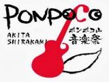 【2020年開催中止】ポンポコ山音楽祭